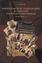 Философское содержание журналов русского зарубежья (1918–1939 гг.)