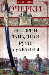 Очерки истории Западной Руси и Украины