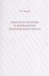 Работы по поэтике и морфологии поэтического текста