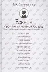 Есенин и русская литература XX века. Влияния, взаимовлияния, литературно-творческие связи