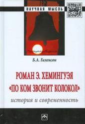 """Роман Э. Хэмингуэя """"По ком звонит колокол"""". История и современность"""
