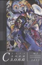 Слова, слова, слава. Литературный альманах, №2, 2015