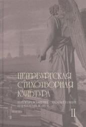 Петербургская стихотворная культура - II. Материалы по метрике, строфике и рифме петербургских поэтов