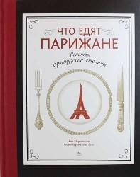 Что едят парижане. Рецепты французской столицы
