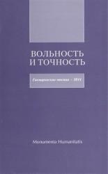 Вольность и точность. Гаспаровские чтения - 2014