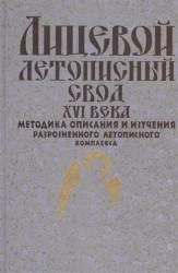 Лицевой летописный свод XVI века. Методика описания и изучения разрозненного летописного комплекса