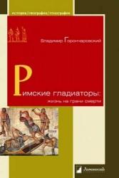 Римские гладиаторы: жизнь на грани смерти