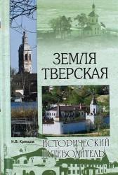Земля Тверская