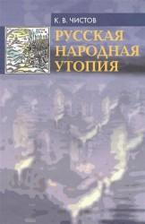 Русская народная утопия (генезис и функции социально-утопических легенд)