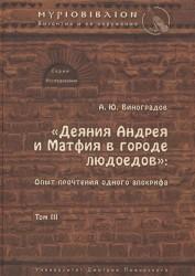 Деяния Андрея и Матфия в городе Людоедов: Опыт прочтения одного апокрифа. Том III