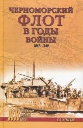 Черноморский флот в годы войны