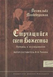 Мехтильда Магдербургская. Струящийся свет Божества. Перевод и исследования