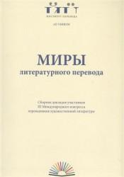 Миры литературного перевода