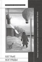 Беглые взгляды. Новое прочтение русских травелогов первой трети XX века. Сборник статей