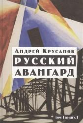 Русский авангард 1907 - 1932. Исторический обзор. В трех томах. Том 1. Боевое десятилетие. Книга 1