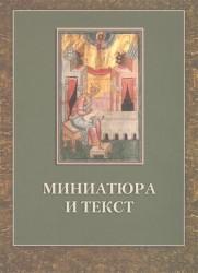 Миниатюра и текст. К истории Следованной псалтири из собрания Российской национальной библиотеки