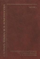 Словарь языка М. В. Ломоносова. Выпуск 1. Исследования и материалы по стихосложению М. В. Ломоносова