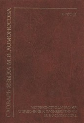 Словарь языка М. В. Ломоносова. Выпуск 2. Метрико-строфический справочник к произведениям М. В. Ломоносова