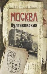 Москва булгаковская