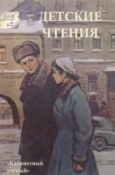 Детские чтения. Альманах, №2(010), 2016