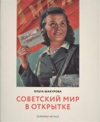 Советский мир в открытке