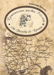 Пушкинские места России. От Москвы до Крыма
