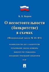 Основы курса истории России: учебник / 2-е изд., перераб. и доп.