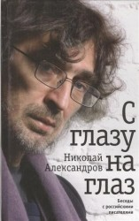 С глазу на глаз. Беседы с российскими писателями