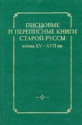Писцовые и переписные книги Старой Руссы конца XV-XVII вв.