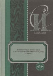 Литературные памятники Тобольского архиерейского дома XVII века