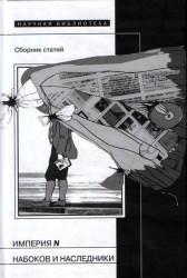Империя N. Набоков и наследники. Сборник статей
