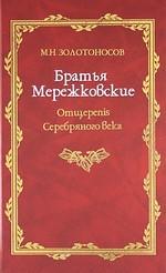 Братья Мережковские. Книга 1. Отщеpenis Серебряного века