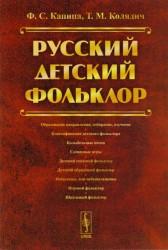Русский детский фольклор. Учебное пособие