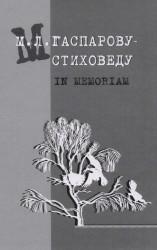 М. Л. Гаспарову-стиховеду. In memoriam