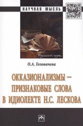 Окказионализмы - признаковые слова в идиолекте Н.С.Лескова. Монография