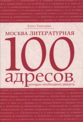 Москва литературная. 100 адресов, которые необходимо увидеть