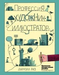 Профессия: художник-иллюстратор