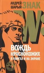 Знак W. Вождь краснокожих в книгах и на экране