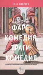 Фарс, комедия, трагикомедия. Очерки по исторической поэтике драматических жанров