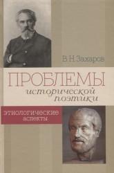 Проблемы исторической поэтики. Этнологические аспекты