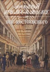 Век Достоевского. Панорама столичной жизни. Книга 2-я