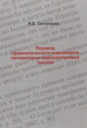 Перевод грамматического компонента литературно-художественных текстов