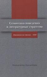 Семиотика поведения и литературные стратегии. Лотмановские чтения - XXII