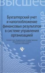 Бухгалтерский учет и налогообложение финансовых результатов в системе управления организаций. Учебное пособие