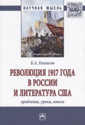 Революция 1917 года в России и литература США. Проблемы, уроки, итоги
