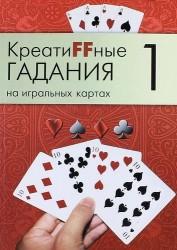 КреатиFFные гадания на игральных картах. В семи книгах. Книга 1