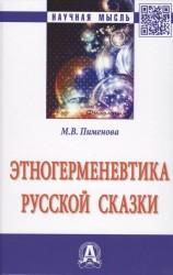 Этногерменевтика русской сказки. Монография