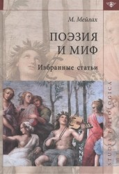 Поэзия и миф. Избранные статьи