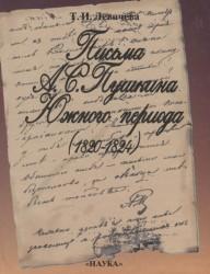 Письма А. С. Пушкина Южного периода. 1820 - 1824. Проблемы текстологии