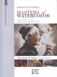 Masters of watercolor: Interviews with watercolorists: The power of water / Мастера акварели. Беседа с акварелистами. Стихия воды